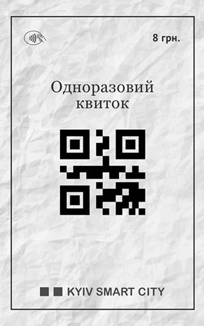 QR-квиток