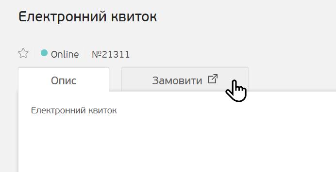 Замовлення електронного квитка