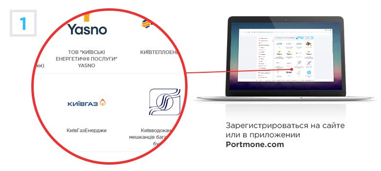 Как оплатить газ на Portmone.com - найдите компанию в каталоге