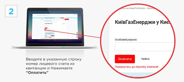 Как оплатить газ на Portmone.com - введите номер договора или счет