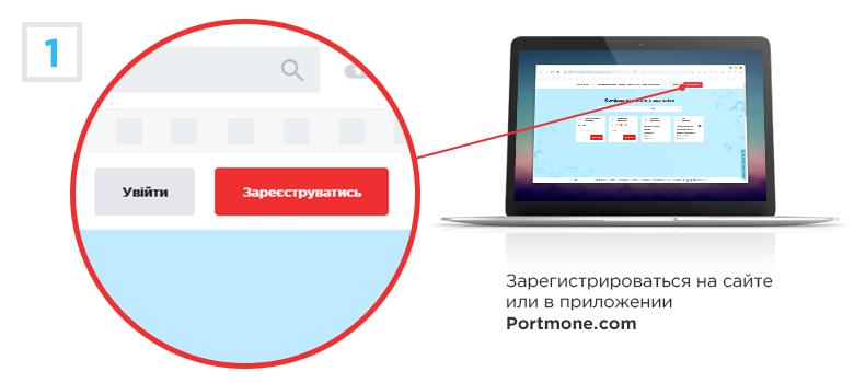 Как оплатить газ-зарегистрируйся на Portmone.com